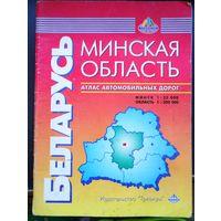 КАРТА. Минская область и Минск. 1997 г.