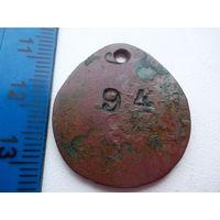 Увольнительный жетон из монеты