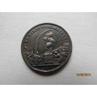 Памятная медаль Германия