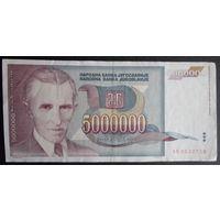 Югославия. 5 000 000 динаров 1993