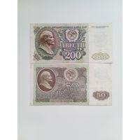 Банкноты образца 1992 года. СССР.