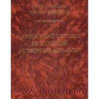 ПСРЛ том 16. Летописный сборник, именуемый летописью Авраамки