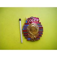 Зн. 60 ЛЕТ СССР.