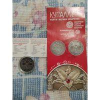 Купалле 20 рублей 2004 год