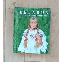 Беларусь-маленькая книга про  большую страну на русском и английском языках- формат 45х64\24.Стр.320