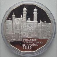 Венгрия 5000 форинтов 2009 года. Синагога. Серебро. Пруф!