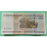 20000 рублей 2000 года  Беларусь серия Ек