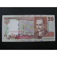 Украина 20 гривен 1995 UNC