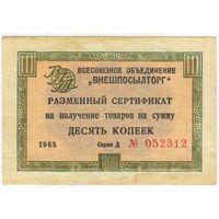 "10 копеек 1965 г  серия ""Д"", ""Внешпосылторг"","