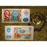 СССР 100 Рублей 1991 P243