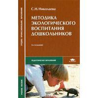 Николаева. Методика экологического воспитания дошкольников