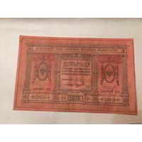 Боны 10 рублей временного Сибирского правительства 1918 год