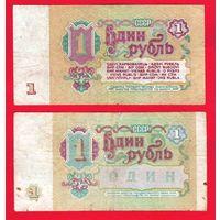 W: СССР 1 рубль 1961 + 1991 / серия Не и БЬ / цена за оба