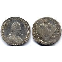 20 копеек 1787 СПБ, Екатерина II