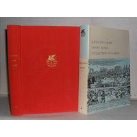 Свифт Джонатан. Сказка бочки. Путешествия Гулливера. ``Библиотека всемирной литературы`` (БВЛ). Серия 1-я. Том 59.