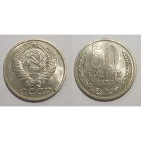 50 копеек 1973 aUNC