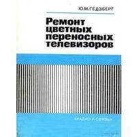 Ремонт цветных переносных телевизоров. 2-e изд.