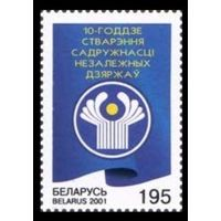 Образование СНГ (Беларусь 2001) чист