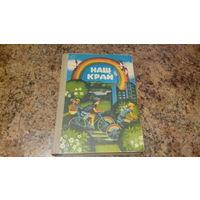 Наш край - книга для пазакласнага чытання у другим класе - на беларускай мове - стихи, сказки рассказы для детей