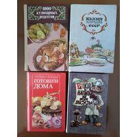 Кулинария. Книги 90х годов.
