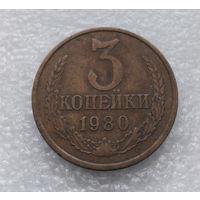 3 копейки 1980 СССР #04
