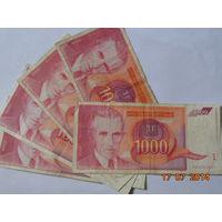 Югославия 1000динар  1992г.  цена за 1 шт.