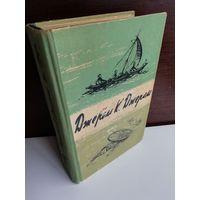 Джером К. Джером  Трое в лодке, не считая собаки. Как мы писали роман. Пирушка с привидениями. Рассказы (1958г.)