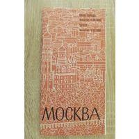 План города Москва 1989 года со схемой метрополитена