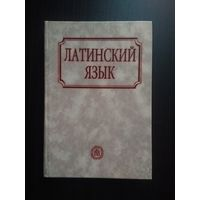 "Книга ""Латинский язык"", В.Н.Ярхо, В.И.Лобода, 2002"