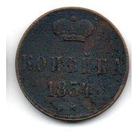 РОССИЙСКАЯ ИМПЕРИЯ 1 КОПЕЙКА 1854 ЕМ