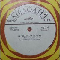 ЕР Группа Стаса Намина - Если нет тебя (1979)
