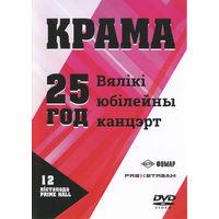 Крама - 25 Год (DVD)