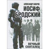 Александр Бобров. Иосиф Бродский. Вечный скиталец