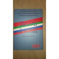 Беларусь и Россия 2007 статистический сборник