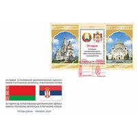 20-летие установления дипломатических отношений между Республикой Беларусь и Республикой Серби КПД 2014 Беларусь