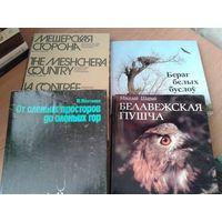 Мiкалай Шарай.Белавежская пушча.Беловежская пуща(фотоальбом).Указана цена только за эту книгу. Почтой не высылаю