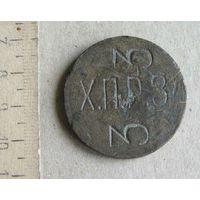 Жетон Х.П.Р.З. 1938