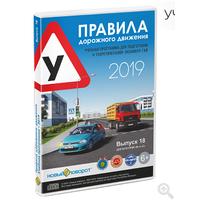 Правила дорожного движения 2019 - ПДД для всех