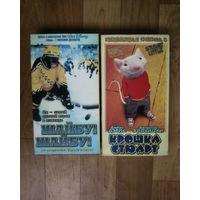 Видеокассеты -Фильмы для всей семь-Крошка Стюарт и Шайбу шайбу