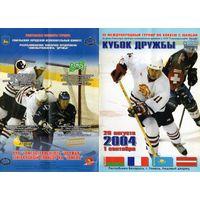 Хоккей. Программа .Гомель,Гренобль, Металлургс, Енбек. Кубок Дружбы.2004.