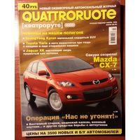 Журнал QUATTRORUOTE 2006-07