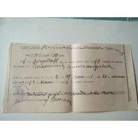 Царская Россия.Квитанция Мещанского Управления.1908 год.