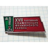 27-я Партийная Конференция Фрунзенского района. Минск 1973 год.