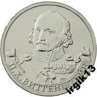 2 рубля 2012 года Витгенштейн мешковая