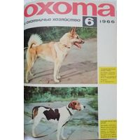 "Журнал ""Охота"", подшивка за 1966 год."