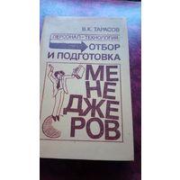 Книга. Отбор и подготовка менеджеров. В.Тарасов.