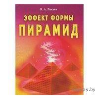 Рысьев. Эффект формы пирамид