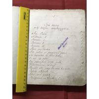 Уникальный рукописный сборник песен романсов и стихов нач.1900-х г.Гродно