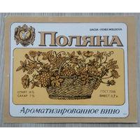 Этикетка. вино СССР-МССР. 0066
