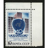 СССР 1987. 40-летие комиссии ООН ЭСКАТО. (#5822) Полная серия. MNH